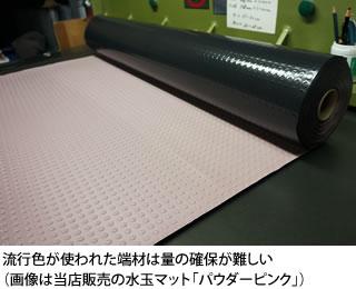 流行色が使われた端材は量の確保が難しい