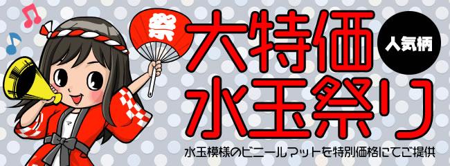 大特価水玉祭り・水玉模様のビニールマットを格安でご提供!