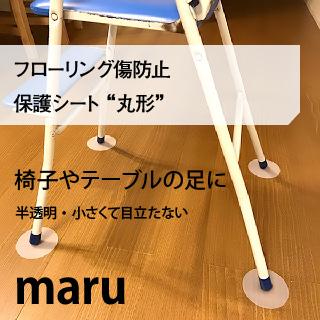 円形PVCマット(半透明)
