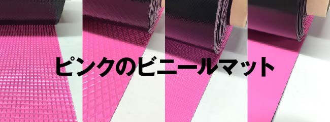 ピンクのビニールマット