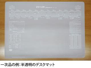 一次品の例:半透明のデスクマット